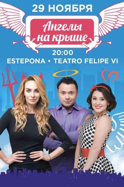 Ángeles en el techo (teatro en ruso)